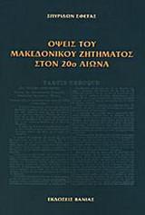 Όψεις του μακεδονικού ζητήματος στον 20ό αιώνα