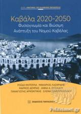 ΚΑΒΑΛΑ 2020-2050
