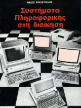 Συστήματα πληροφορικής στη διοίκηση