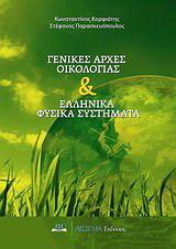 Γενικές αρχές οικολογίας και ελληνικά φυσικά συστήματα