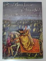 Η Βασίλισσα Ελισσάβετ και η Ισπανική Αρμάδα