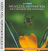 Η Εγκυκλοπαίδεια των Ζώων 16: Μέλισσα, μυρμήγκια και ο κόσμος των εντόμων