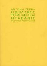 Ο Βιβλίσκος, το μηδέν και η Ταβανίς