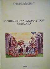 Ορθόδοξη και σχολαστική θεολογία