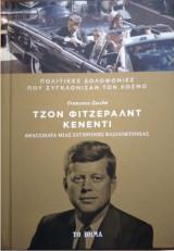 Πολιτικές δολοφονίες που συγκλόνισαν τον κόσμο: Τζόν Φιτζεράλντ Κένεντι - Θραύσματα μιας σύγχρονης Βασιλοκτονίας