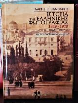 Ιστορία της Ελληνικής Φωτογραφίας 1839-1970 [Τόμος Πρώτος]