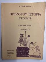 Ηροδοτου ιστορια (Εκλογές) - Α γυμνασίου - 1976
