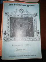 Ιστορία Ε' Τάξης, στα Βυζαντινά Χρόνια, βιβλίο για τον Δάσκαλο, Δεύτερο μέρος