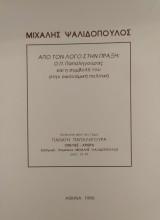 Από τον λόγο στην πράξη: Ο Π. Παπαληγούρας και η συμβολή του στην οικονομική πολιτική