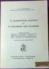 Ο Αδαμάντιος Κοραής και η ελευθερία των Ελλήνων