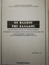 Οι βλάχοι της Ελλάδος