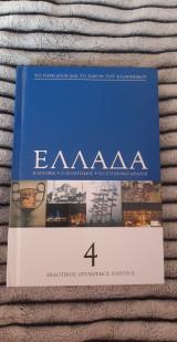 Ελλάδα τόμος 4ος