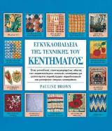 Εγκυκλοπαίδεια της Τεχνικής του Κεντήματος