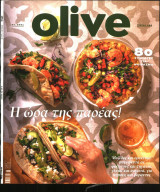 Olive  τευχος 155