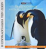 Η Εγκυκλοπαίδεια των Ζώων 10: Οι πιγκουίνοι και τα ζώα του Νότιου Πόλου