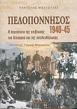 Πελοπόννησος 1940-1945