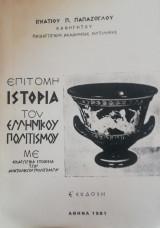 Επίτομη Ιστορία του Ελληνικού Πολιτισμού με εισαγωγικά στοιχεία των ανατολικών πολιτισμών
