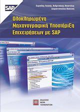 Ολοκληρωμένη μηχανογραφική υποστήριξη επιχειρήσεων με SAP
