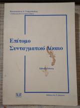 Επιτομο συνταγματικο δικαιο έβδομη εκδοση, κωνσταντινος λ. γεωργοπουλος