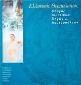 Ελληνικός Θερμαλισμός