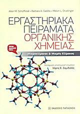 Εργαστηριακά πειράματα οργανικής χημείας