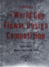 Interflora 7th word cup flower design competition