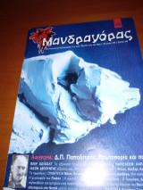 ΜΑΝΔΡΑΓΟΡΑΣ ΤΕΥΧΟΣ 39 - ΦΘΙΝΟΠΩΡΟ 2008