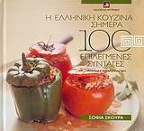 Η ελληνική κουζίνα σήμερα