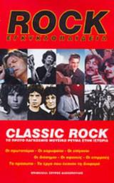 ROCK ΕΓΚΥΚΛΟΠΑΙΔΕΙΑ (ΠΕΡΙΕΧΕΙ CD-ROM)