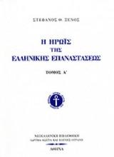 Η ΗΡΩΙΣ ΤΗΣ ΕΛΛΗΝΙΚΗΣ ΕΠΑΝΑΣΤΑΣΕΩΣ (ΠΡΩΤΟΣ ΤΟΜΟΣ)
