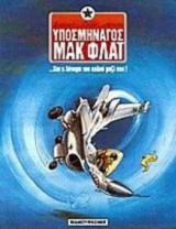 Υποσμηναγός Μακ Φλάι 1