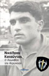 Νικόλαος Κατούντας: Ο Λεωνίδας της Κερύνειας
