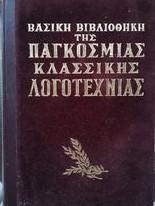 Βασική Βιβλιοθήκη Της Παγκόσμιας Κλασσικής Λογοτεχνίας Δον Κιχώτης Φερβάντες Ο Ξένος Αλπμερ Καμύ Ποιμενική Συμφωνία Αντρε Ζιντ