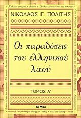 Οι παραδόσεις του ελληνικού λαού, Α'