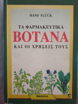 Τα φαρμακευτικά βότανα και οι χρήσεις τους