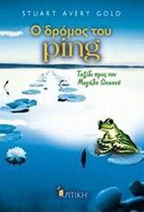 Ο δρόµος του Ping