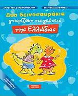 Δύο δεινοσαυράκια γνωρίζουν τις γεύσεις της Ελλάδας