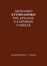 Διεξοδικό ετυμολογικό της αρχαίας ελληνικής γλώσσας