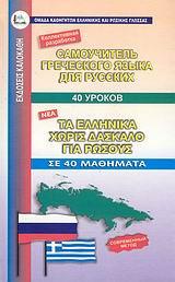 Τα ελληνικά χωρίς δάσκαλο για ρώσσους