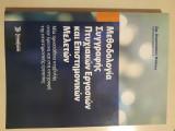 Μεθοδολογία Συγγραφής Πτυχιακών Εργασιών και Επιστημονικών Μελετών