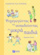 Ψυχαγωγώντας και εκπαιδεύοντας τα μικρά παιδιά
