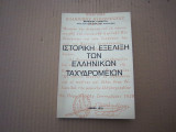 Ιστορικη  εξελιξη των Ελληνικων  Ταχυδρομειον  1828-1978