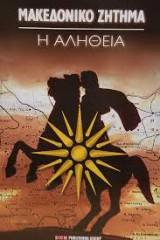 Μακεδονικό ζήτημα: Η αλήθεια