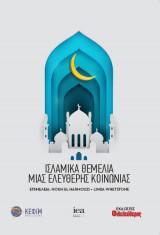Ισλαμικά Θεμέλια μιας Ελεύθερης Κοινωνίας
