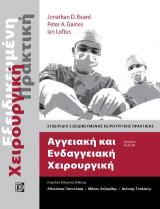 Αγγειακή και ενδαγγειακή χειρουργική
