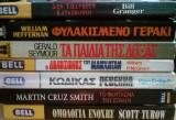 πακετο 7 βιβλιων Προσφορα