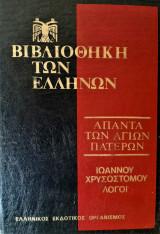 Βιβλιοθήκη των ελληνων