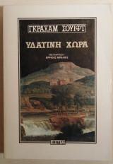 Υδάτινη χώρα -πρώτη έκδοση