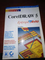 Coreldraw 5