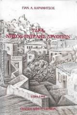 ΥΔΡΑ - ΝΗΣΟΣ ΕΝΤΕΛΗΣ ΔΡΥΟΠΩΝ